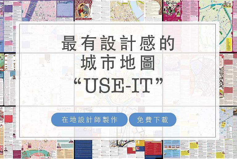 "Read more about the article [免費] 歐洲自助旅遊地圖 "" USE-IT "" 最有設計感的在地指南,旅行的像當地人"