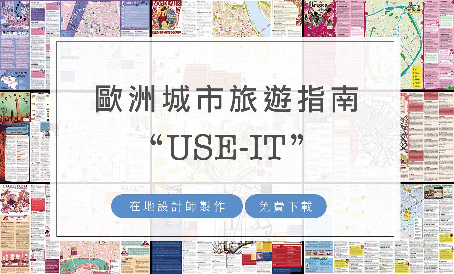 """[免費] 歐洲自助旅遊地圖 """" USE-IT """" 最有設計感的在地指南,旅行的像當地人"""